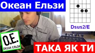 Океан Эльзы Така Як Ти аккорды 🎸 COVER Such As You