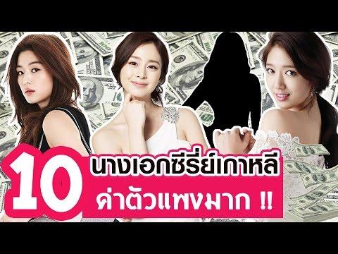 10 นางเอกซีรี่ย์เกาหลี ค่าตัวแพงมาก