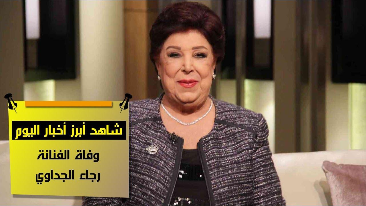 شاهد أهم أخبار اليوم.. وفاة الفنانة رجاء الجداوي