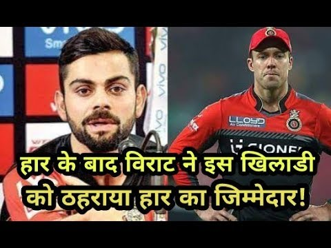 MI vs RCB IPL 2018: Virat Kohli Statement After Losing Against Mumbai Indians