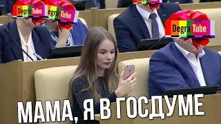 Саша Спилберг в Госдуме