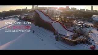 Кубок мира FIS по фристайлу в дисциплине лыжная акробатика. Как это работает? 21.02.2015