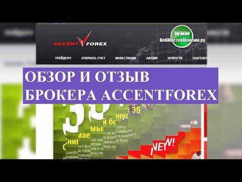 Обзор и отзыв брокера Accentforex. У компании свой ПАММ-сервис