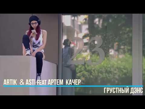 Artik & Asti feat. Артем Качер - Грустный дэнс (Dubstep Dance) 16+