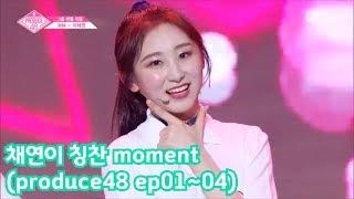 [Eng sub][IZ*ONE] 프로듀스48 채연(LEE CHAEYEON)이 칭찬 moment #1(produce48 ep01~04)
