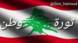 اغنية ثورة وطن #لبنان