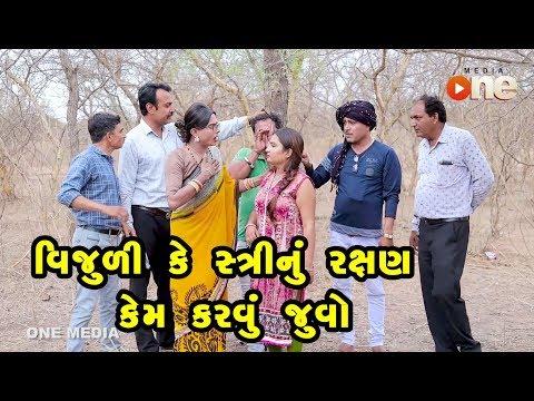 Vijuli Ke Stree Nu Rakshan Kem Karvu Juvo | Gujarati Comedy | One Media