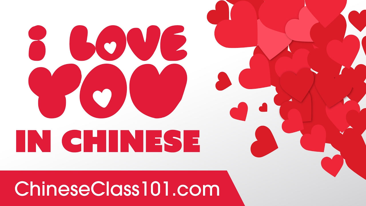 3 ways to say i love you in chinese youtube 3 ways to say i love you in chinese biocorpaavc