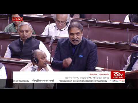 Sh. Anand Sharma's comments on the Demonetisation of Currency| November 16, 2016