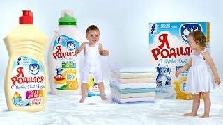 """Лучшее безопасное средство для мытья детской посуды """"Я родился""""."""