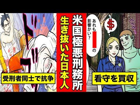 【漫画】アメリカ極悪刑務所を生き抜いた日本人(チカーノ)を漫画にしてみた【マンガ動画】