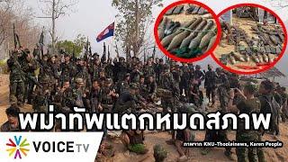 Overview-อ่องลายเลือดท่วมมือ ฆ่าคนมือเปล่าวันเดียว114ศพ โดนกะเหรี่ยงตีฐานทัพแตก เก่งแต่กับคนมือเปล่า