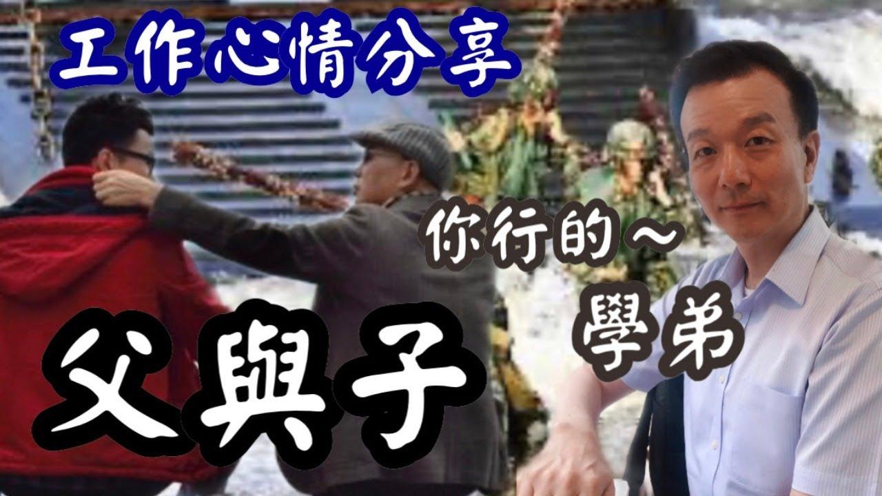 【將軍晚點名】0811#父與子的感動#轉個彎會更輕鬆#韓戰老英雄