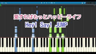 愛すればもっとハッピーライフ(ピアノ)Hey! Say! JUMP