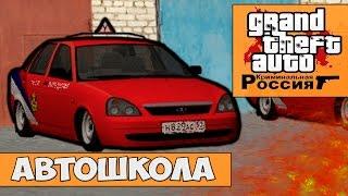 GTA : Криминальная Россия (По сети) #8 - Автошкола