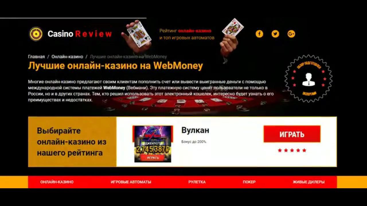 Казино принимающие вебмани кино ограбления казино 2012