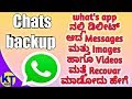 How to recovar Deleted whats app messages and images back up whats app