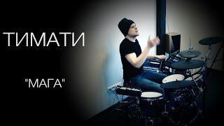 Тимати - Мага (KC_Drums cover)