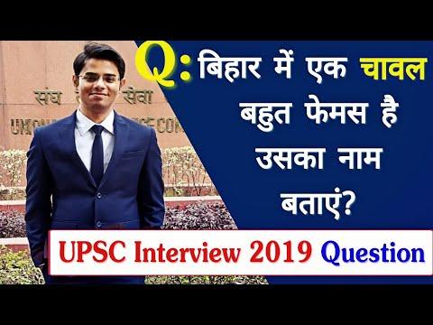 Ias Interview Question Pdf