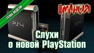 Тема недели: Слухи о новой PlayStation