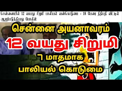 12 Year Old Girl Raped | Ayanavaram | Chennai | 20 people Arrested | Detailed News Tamil| Suresh Abs