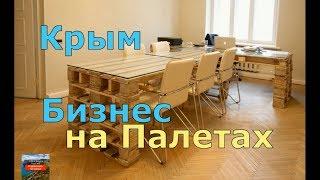 🔴 Крым 2018 🔴 Бизнес на паллетах. Какой лучше БИЗНЕС ОТКРЫТЬ В Крыму сегодня.