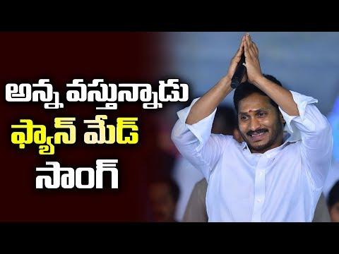 Ys Jagan Thurupu Kondallo Song  Ys Jagan Latest Songs  Ysrcp  Social Tv Telugu