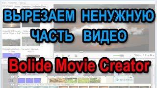 Bolide Movie Creator: Как вырезать ненужную часть видео(Видеоурок: Как вырезать ненужную часть видео с помощью видеоредактора Bolide Movie Creator Нас часто спрашивают,..., 2016-03-06T15:23:19.000Z)