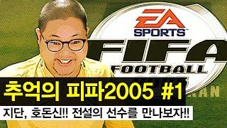 감스트 : 추억의 피파2005 #1 전설의 선수를 만나보자! (FIFA FOOTBALL 2005)