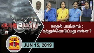(15/06/2019)Ayutha Ezhuthu : Thenmozhi  Issue : what are the lessons learned   Thanthi TV