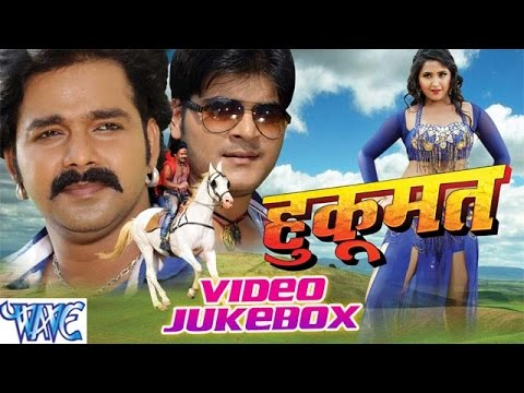 Hukumat - Pawan Singh - Video Jukebox - Bhojpuri Hit Songs 2016 new