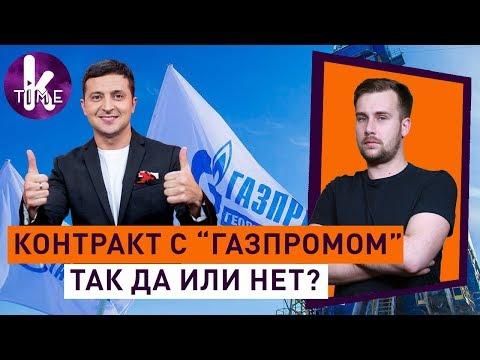 """""""Газпром"""" и Зеленский:"""