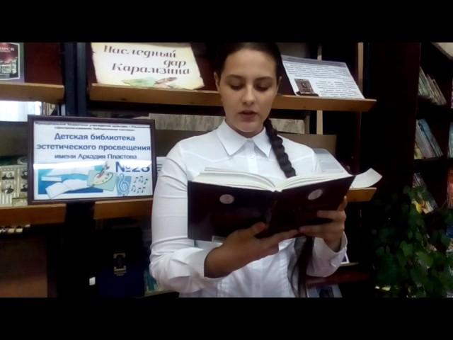 Изображение предпросмотра прочтения – ОСДБ № 28МБУК ЦБС г. Ульяновск читает отрывок изпроизведения «Пиковая дама» А.С.Пушкина