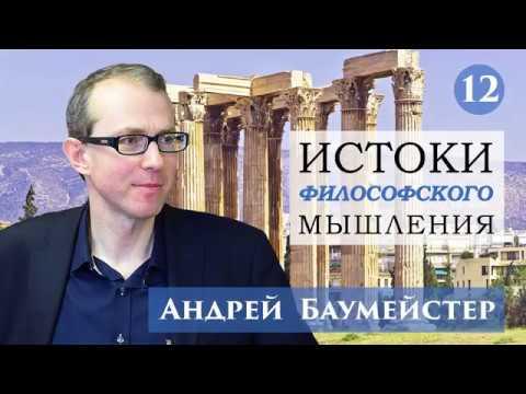 Истоки философского мышления12/14. Идея образования по Платону.
