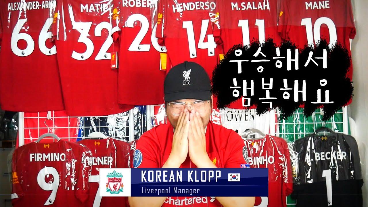 안녕하세요. 한국 팬 여러분~ 클롭입니다 I 리버풀 프리미어리그 우승 축하 메시지