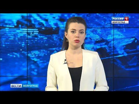 Вести-Волгоград. Выпуск 11.03.19 (20:45)