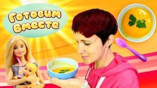 Игры Барби. Маша Капуки готовит суп из тыквы.