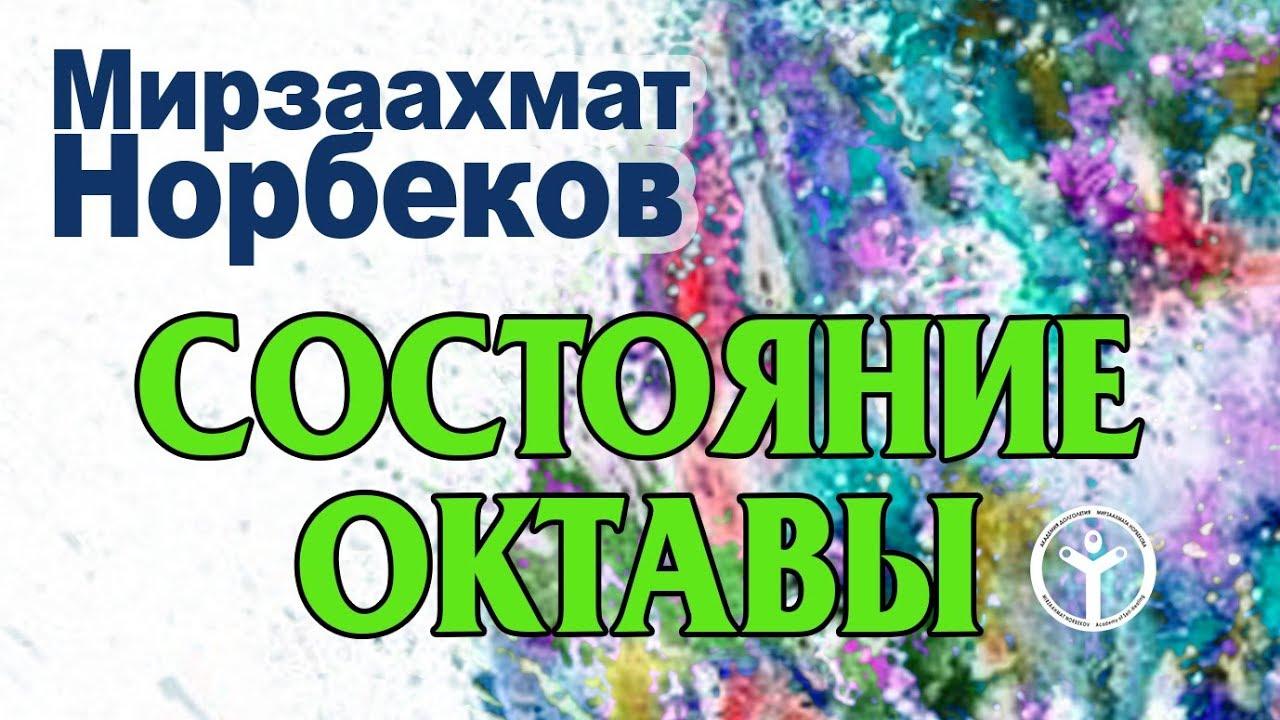 temu-shkola-norbekov-lektsii-mp3-skachat-put-arkadiya-nigilista