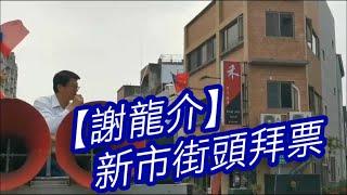 【謝龍介】新市街頭拜票 thumbnail