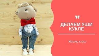 Ушки для куклы