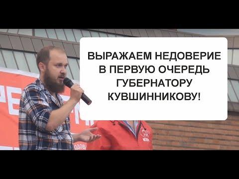 Профсоюз работников скорой помощи на митинге против пенсионной реформы г. Череповец