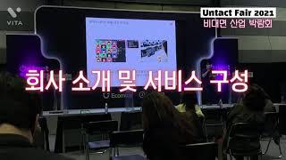 Untact Fair …