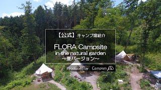 【公式】キャンプ場ドローン空撮|フローラキャンプサイト【夏】