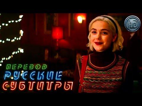 Сериал «Леденящие душу приключения Сабрины» — Русский трейлер 'Зимняя сказка' [Субтитры, 2018]