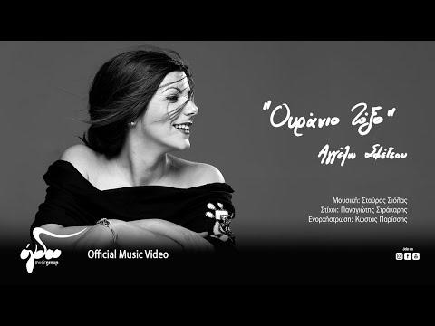 Αγγέλω Σφέτσου - Ουράνιο Τόξο | Official Music Video (4K)