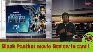 Black Panther movie Review in tamil   Ryan Coogler   Chadwick Boseman   MCU    Marvel Studios