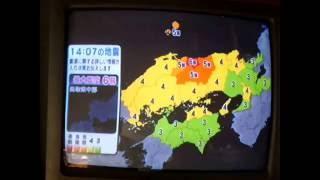 丹波新報社地震速報!鳥取県で震度6弱 西日本一帯で強い地震 2016年10月21日 14時7分