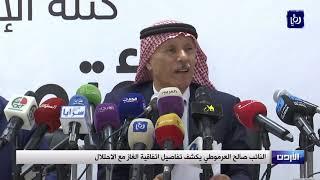 النائب صالح العرموطي يكشف تفاصيل اتفاقية الغاز مع الاحتلال - (3-7-2019)