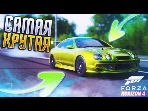 НОВАЯ TOYOTA CELICA ИЗ ОБНОВЛЕНИЯ FORZA HORIZON 4 | Tuning Toyota Celica FH4