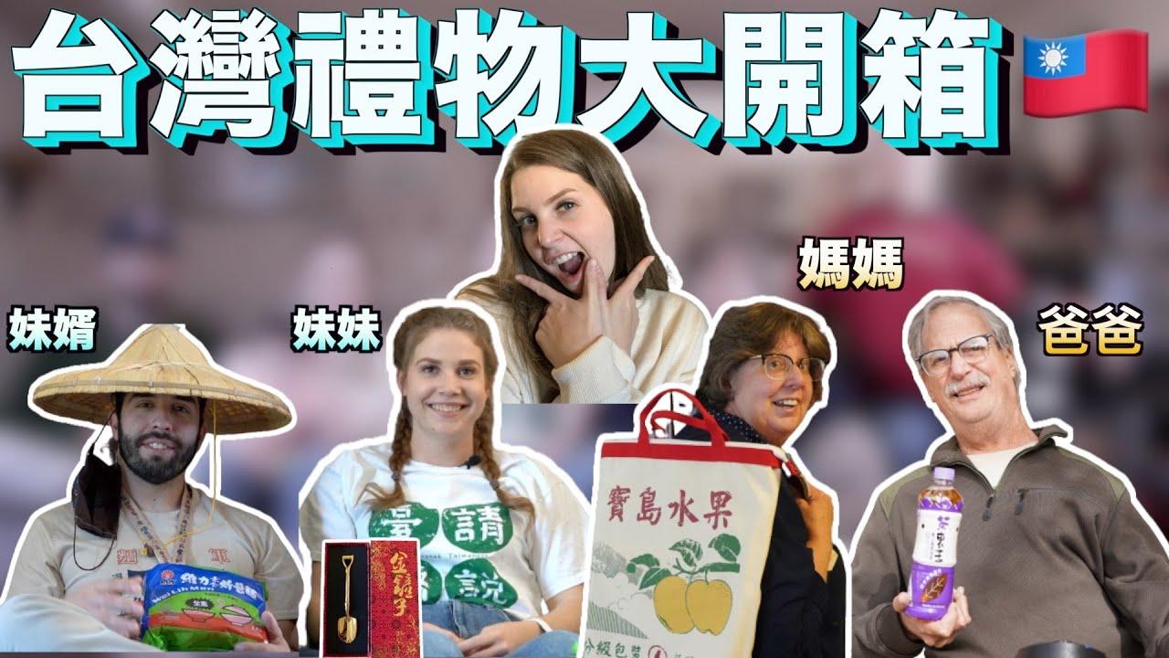 美國家人忘不了的台灣味 Gifts from Taiwan